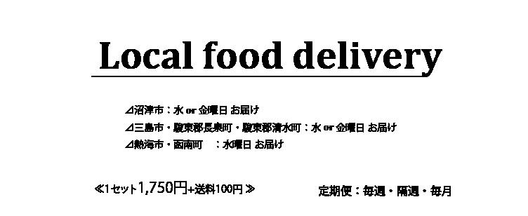 ローカルフードデリバリーTOP